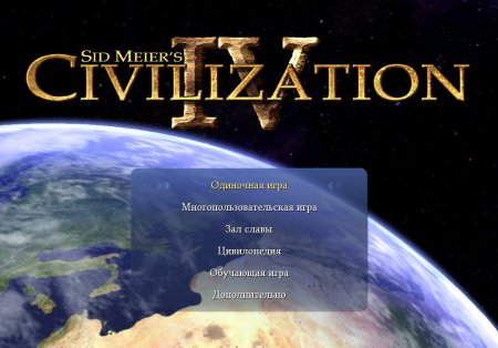 Sid Meier's: Civilization IV
