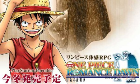 Мини-обзор One Piece: Romance Dawn