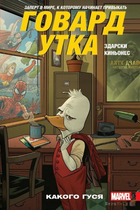 Говард Утка: Какого гуся / Howard the Duck: What the Duck