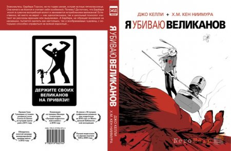 Я убиваю великанов / I Kill Giants
