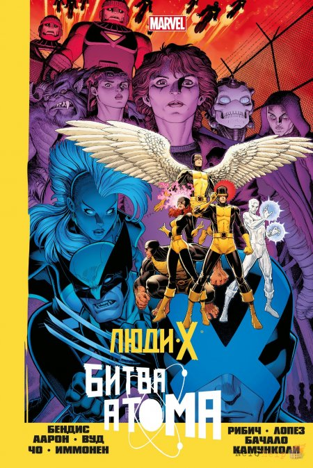 Люди Икс. Битва Атома / X-Men: Battle of the Atom
