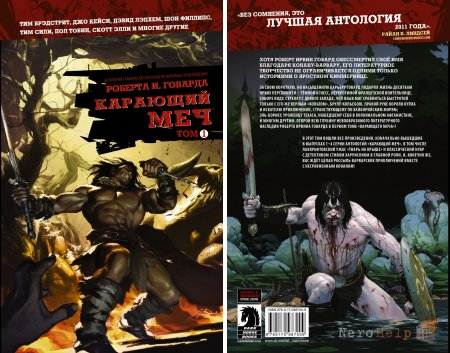 Карающий меч. Том 1 / Robert E. Howard's Savage Sword. Volume 1