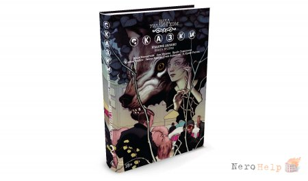 Сказки. Книга 2 / Fables The Deluxe Edition Book Two