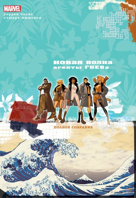 Новая Волна: Агенты ГНЕВа / Nextwave: Agents of H.A.T.E.
