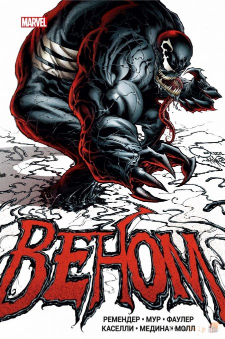 Веном / Venom: complete collection vol. 1