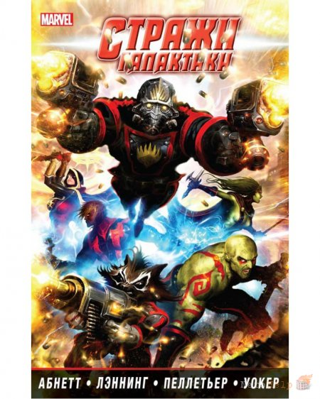 Стражи галактики. Том 1 / Guardians of the Galaxy. Volume 1