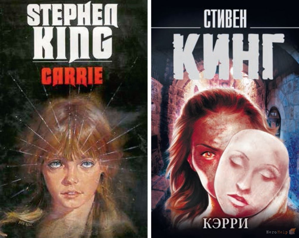 research papers written about stephen kings novel carrie Essays and term papers are carefully selected by gradesaver for academic research and citation these highest quality papers are primarily written by students and provide critical analysis essays on novels, plays, poems and films ranging from 12 angry men.