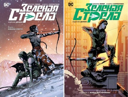 Зелёная стрела. Книга 1. Машина смерти. Книга 2. Война Посторонних / Green Arrow: The Kill Machine, The Outsiders War