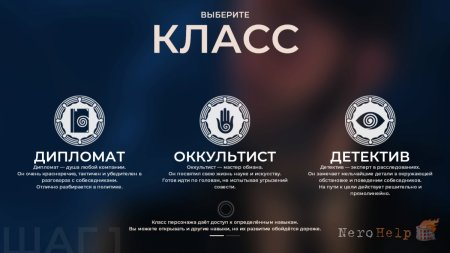 Обзор The Council
