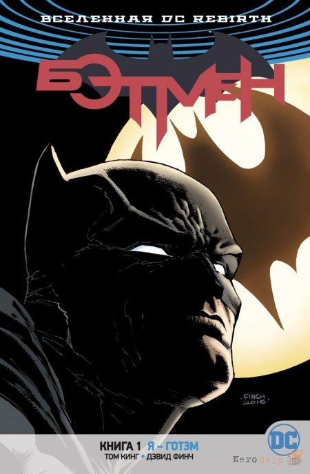 Бэтмен. Книга 1. Я — Готэм / Batman Vol. 1: I Am Gotham