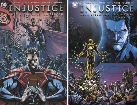 Injustice. Боги среди нас. Год второй. Книги 1 и 2 / Injustice: Gods Among Us: Year Two