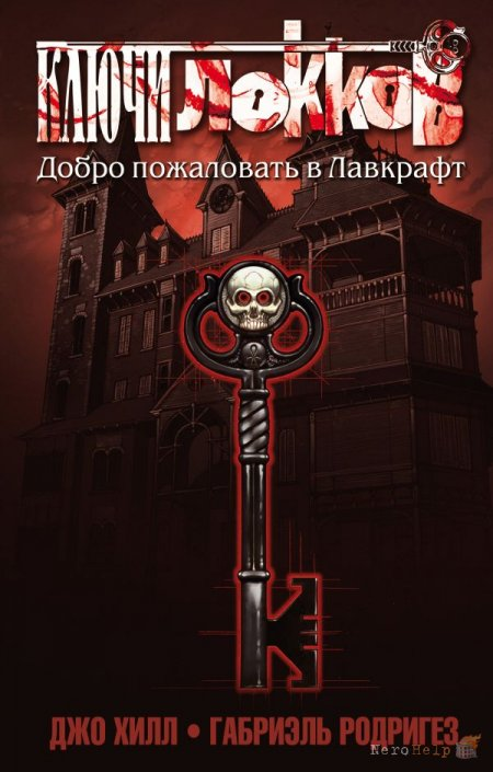 Ключи Локков. Тома 1 и 2 / Locke & Key, Vol. 1 and 2